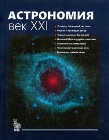 Астрономия. Век XXI. Сурдин В.Г.