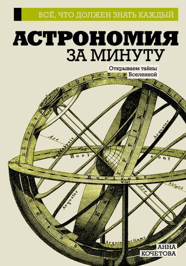 Астрономия за минуту Анна Кочетова