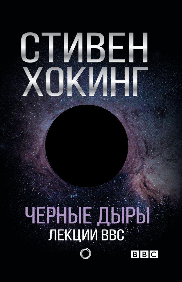 Читать отрывок Черные дыры. Лекции BBC Стивен Хокинг