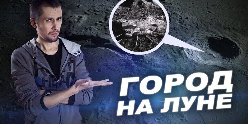 Ищем древний город на Луне