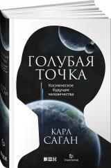 Голубая точка. Космическое будущее человечества Карл Саган