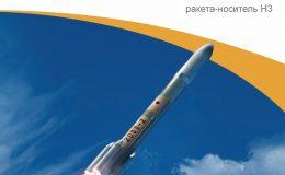 ракета-носитель H3