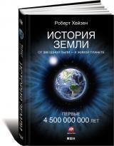 История Земли: От звездной пыли — к живой планете: Первые 4 500 000 000 лет Роберт Хейзен