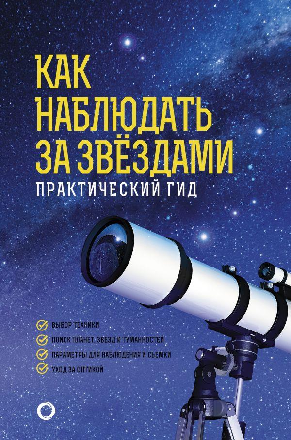 Как наблюдать за звездами. Практический гид Ильницкий Р.В.