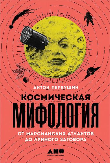 Космическая мифология Антон Первушин
