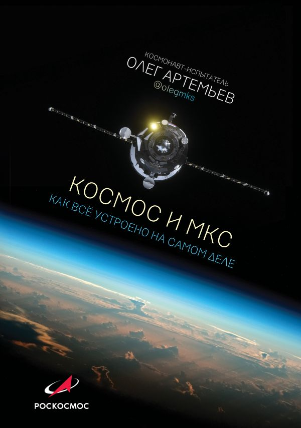 Космос и МКС: как все устроено на самом деле Олег Артемьев