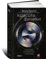 Красота физики: Постигая устройство природы Фрэнк Вильчек