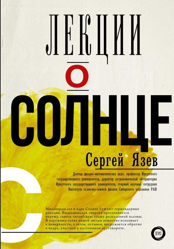 Лекции о Солнце Сергей Язев