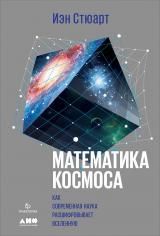 Математика космоса: Как современная наука расшифровывает Вселенную Иэн Стюарт