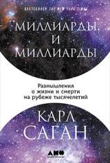 Миллиарды и миллиарды: Размышления о жизни и смерти на рубеже тысячелетий Карл Саган
