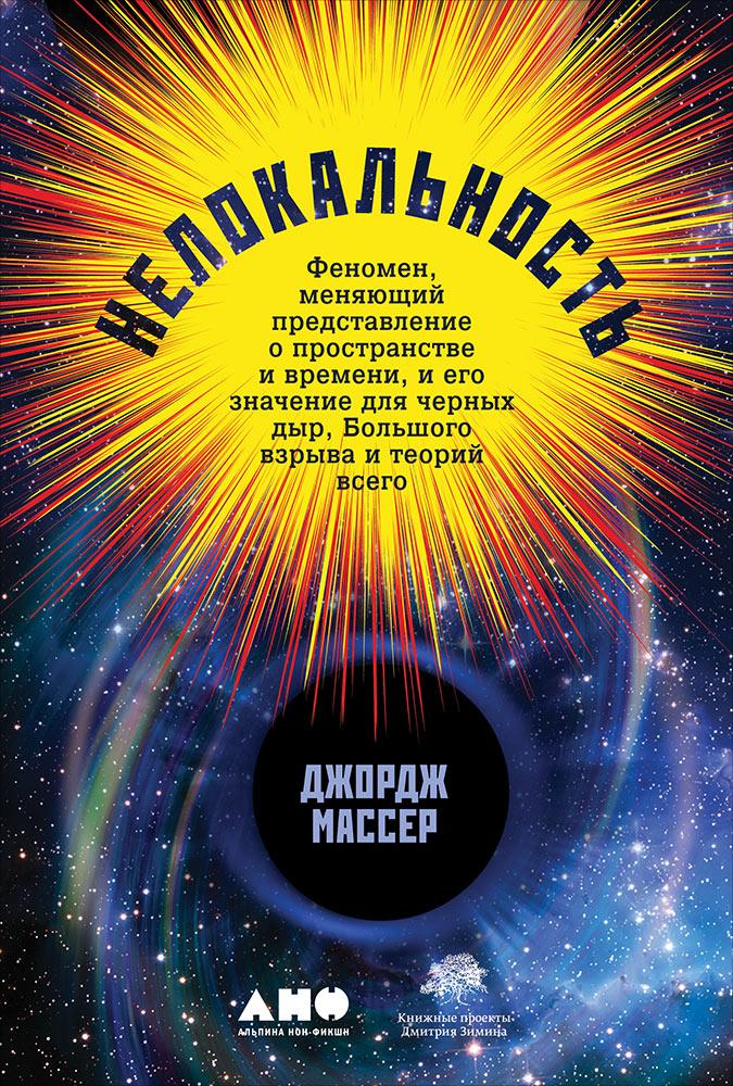 Нелокальность: Феномен, меняющий представление о пространстве и времени, и его значение для черных дыр, Большого взрыва и теорий всего Джордж Массер