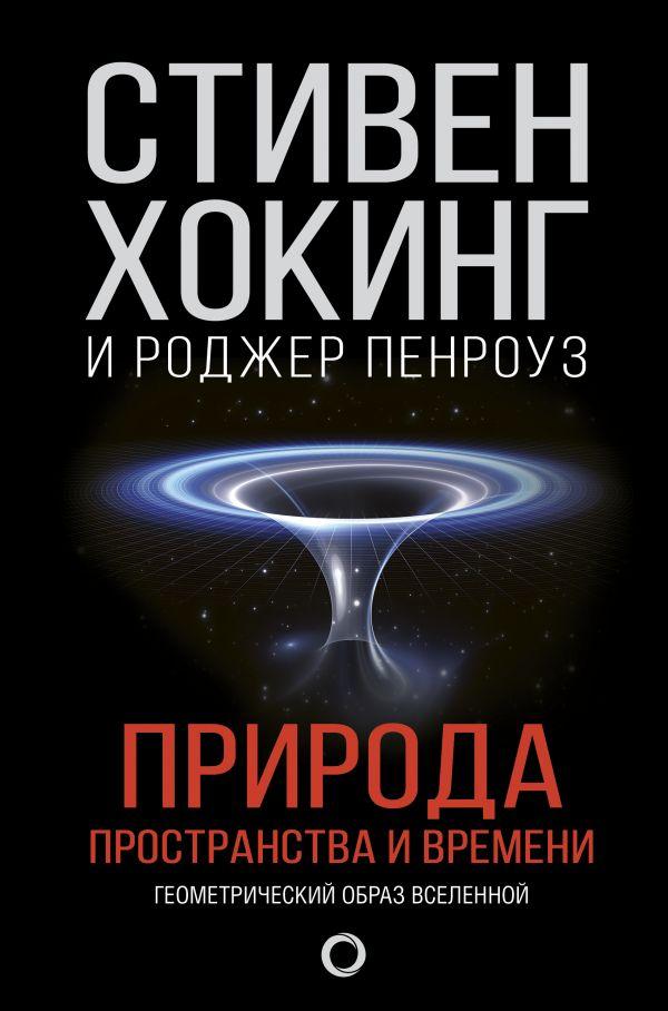 Природа пространства и времени. Геометрический образ Вселенной Стивен Хокинг / Роджер Пенроуз
