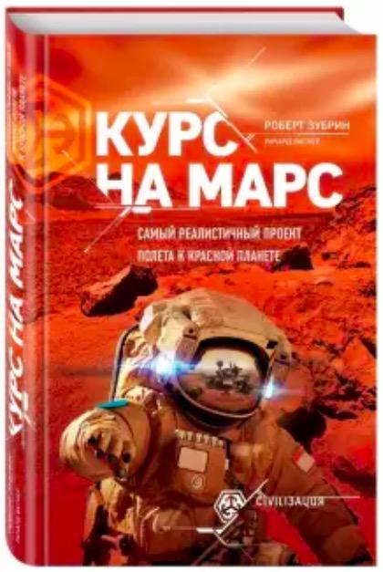 Курс на Марс. Самый реалистичный проект полета к красной планете Роберт Зубрин