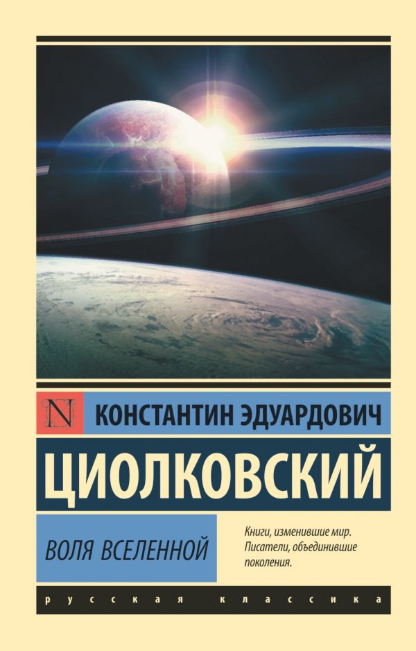 Воля Вселенной Циолковский К.Э.