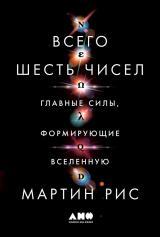 Всего шесть чисел: Главные силы, формирующие Вселенную Мартин Рис