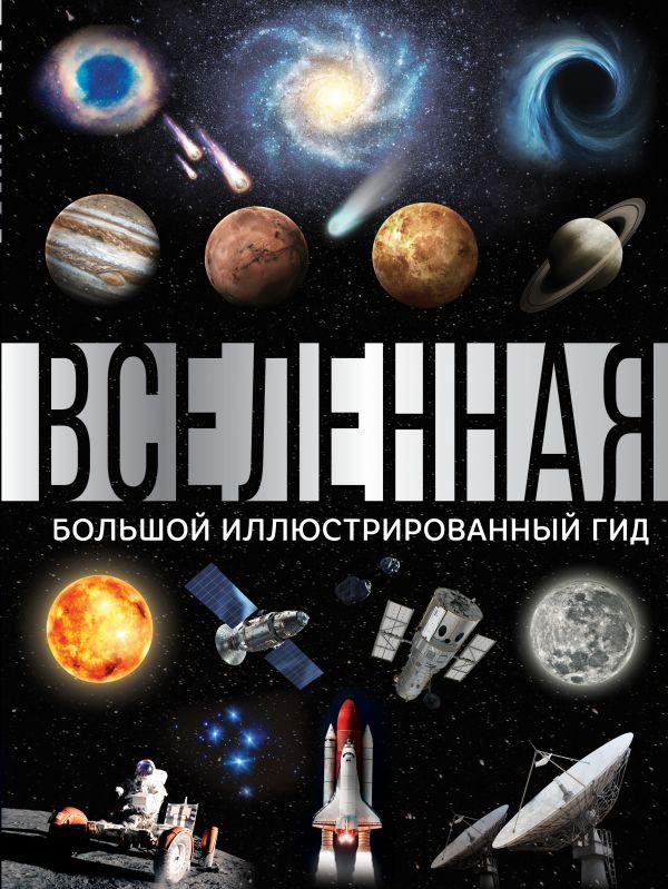 Вселенная. Большой иллюстрированный гид Абрамова О.В.