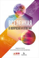 Вселенная в вопросах и ответах. Задачи и тесты по астрономии и космонавтике Владимир Сурдин