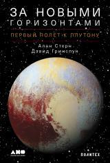 За новыми горизонтами: Первый полет к Плутону Алан Cтерн / Дэвид Гринспун