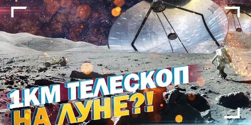 Километровый телескоп на Луне? Улица Шкловского