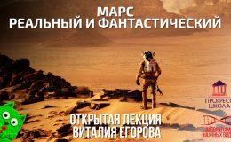 Лекция Виталия Егорова